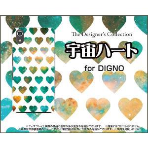 スマホケース DIGNO J 704KC ハードケース/TPUソフトケース 宇宙ハート(ホワイト) かわいい はーと ドット グラデーション|orisma