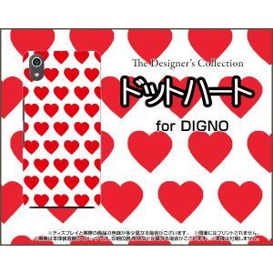 スマホケース DIGNO J 704KC ハードケース/TPUソフトケース ドットハート 可愛い(かわいい) はーと レッド 赤|orisma