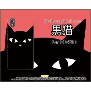 スマホケース DIGNO J 704KC ハードケース/TPUソフトケース 黒猫(レッド) ねこ 猫 赤 顔 ポップ|orisma