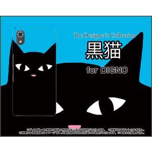 スマホケース DIGNO J 704KC ハードケース/TPUソフトケース 黒猫(ブルー) ねこ 猫 青 顔 ポップ|orisma
