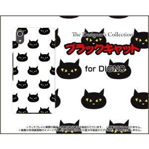 スマホケース DIGNO J 704KC ハードケース/TPUソフトケース ブラックキャット ねこ 猫 黒 ドット ポップ|orisma