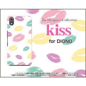 スマホケース DIGNO J 704KC ハードケース/TPUソフトケース キス(ホワイト) リップ 唇 キス パステル 白|orisma