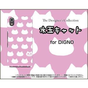 スマホケース DIGNO J 704KC ハードケース/TPUソフトケース 水玉キャット(ピンク) ねこ 猫柄 キャット ピンク 水玉|orisma