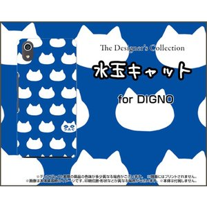 スマホケース DIGNO J 704KC ハードケース/TPUソフトケース 水玉キャット(ブルー) ねこ 猫柄 キャット ブルー 水玉|orisma