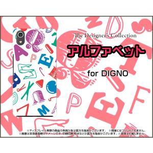 スマホケース DIGNO J 704KC ハードケース/TPUソフトケース アルファベット(カラー) フォント カラ- アルファベット|orisma