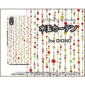 スマホケース DIGNO J 704KC ハードケース/TPUソフトケース 水玉カーテン(白×赤) 水玉 カーテン レッド ホワイト|orisma