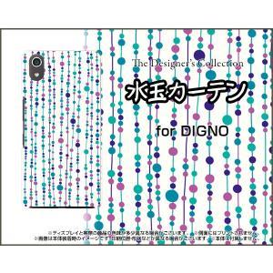 スマホケース DIGNO J 704KC ハードケース/TPUソフトケース 水玉カーテン(白×青) 水玉 カーテン ブルー ホワイト|orisma