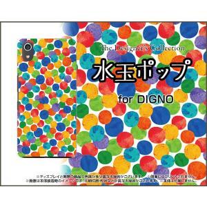 スマホケース DIGNO J 704KC ハードケース/TPUソフトケース 水玉ポップ 水玉 カラフル ドット ポップ|orisma