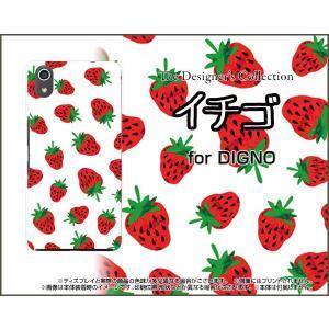 スマホケース DIGNO J 704KC ハードケース/TPUソフトケース イチゴ いちご 苺 赤 果物|orisma