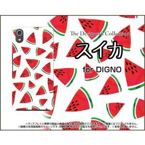スマホケース DIGNO J 704KC ハードケース/TPUソフトケース スイカ すいか 赤 果物 フルーツ|orisma