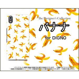 スマホケース DIGNO J 704KC ハードケース/TPUソフトケース バナナ ばなな 果物 黄色 フルーツ|orisma