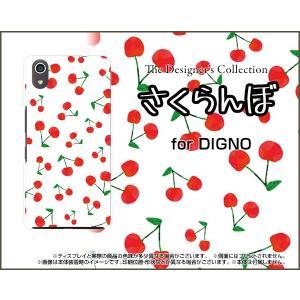 スマホケース DIGNO J 704KC ハードケース/TPUソフトケース さくらんぼ チェリー サクランボ 赤 果物|orisma