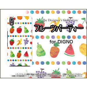 スマホケース DIGNO J 704KC ハードケース/TPUソフトケース フルーツパーティ 果物 カラフル くだもの ポップ|orisma
