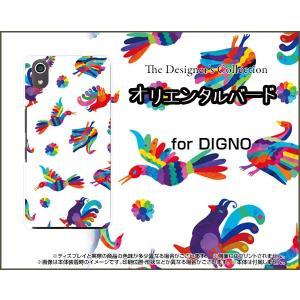 スマホケース DIGNO J 704KC ハードケース/TPUソフトケース オリエンタルバード 鳥 とり カラフル 動物 orisma