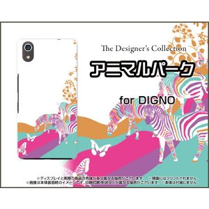 スマホケース DIGNO J 704KC ハードケース/TPUソフトケース アニマルパーク(ゼブラ) しまうま シマウマ 動物 紫 orisma