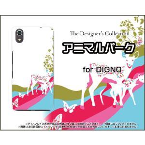 スマホケース DIGNO J 704KC ハードケース/TPUソフトケース アニマルパーク(バンビ) こじか 鹿 しか 動物 orisma