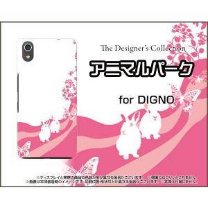 スマホケース DIGNO J 704KC ハードケース/TPUソフトケース アニマルパーク(ラビット) うさぎ ウサギ ピンク 動物 orisma