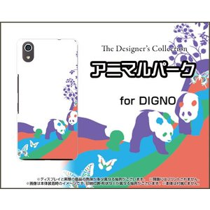 スマホケース DIGNO J 704KC ハードケース/TPUソフトケース アニマルパーク(パンダ) ぱんだ 紫 動物 カラフル orisma