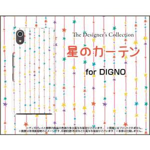 スマホケース DIGNO J 704KC ハードケース/TPUソフトケース 星のカーテン(カラフル) ドット スター ポップ カラフル|orisma