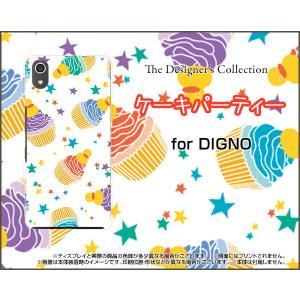 スマホケース DIGNO J 704KC ハードケース/TPUソフトケース ケーキパーティー(カラフル) 食べ物 お菓子 ポップ カラフル|orisma