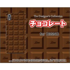スマホケース DIGNO J 704KC ハードケース/TPUソフトケース チョコレート ブラウン プレーン お菓子 甘い|orisma