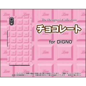 スマホケース DIGNO J 704KC ハードケース/TPUソフトケース チョコレート(ストロベリー) ピンク いちご お菓子 甘い|orisma