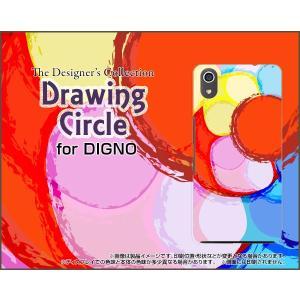 スマホケース DIGNO J 704KC ハードケース/TPUソフトケース Drowing Circle カラフル 赤 レッド アート まる orisma