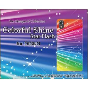 スマホケース DIGNO J 704KC ハードケース/TPUソフトケース Colorful Shine Star Flash カラフル 星 スター きらきら レインボー|orisma