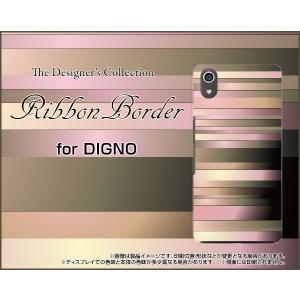 スマホケース DIGNO J 704KC ハードケース/TPUソフトケース Ribbon Border リボン ボーダー ピンク ベージュ ブラウン|orisma