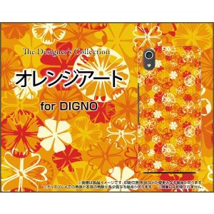 スマホケース DIGNO J 704KC ハードケース/TPUソフトケース オレンジアート おれんじ 橙 あざやか きれい orisma