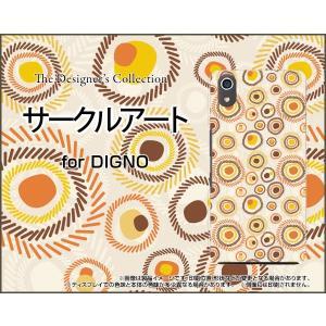 スマホケース DIGNO J 704KC ハードケース/TPUソフトケース サークルアート さーくる 円 あーと 茶色 茶系 orisma