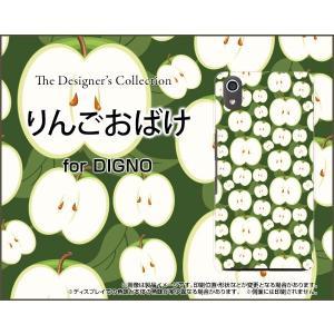 スマホケース DIGNO J 704KC ハードケース/TPUソフトケース りんごおばけ 青りんご リンゴ 林檎|orisma