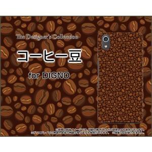 スマホケース DIGNO J 704KC ハードケース/TPUソフトケース コーヒー豆 珈琲 豆(まめ) ビーンズ 茶色 茶系|orisma