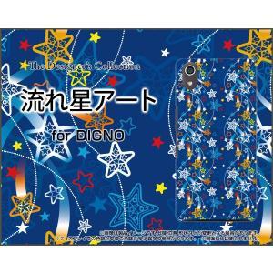 スマホケース DIGNO J 704KC ハードケース/TPUソフトケース 流れ星アート ほし スター 流星 空 そら 夜空|orisma