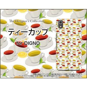 スマホケース DIGNO J 704KC ハードケース/TPUソフトケース ティーカップ からふる 紅茶 ティー レモン れもん|orisma
