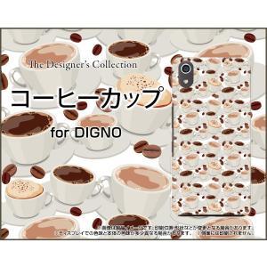 スマホケース DIGNO J 704KC ハードケース/TPUソフトケース コーヒーカップ 珈琲 カップ コーヒー豆 飲み物 ドリンク|orisma