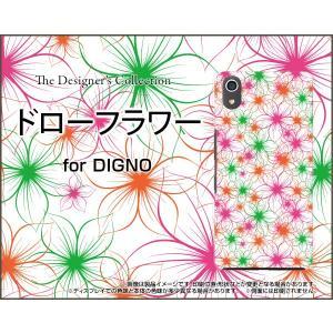 スマホケース DIGNO J 704KC ハードケース/TPUソフトケース ドローフラワー ラインアート はな 花 カラフル あざやか orisma