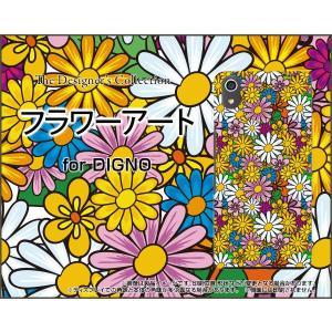 スマホケース DIGNO J 704KC ハードケース/TPUソフトケース フラワーアート 花 はな カラフル 鮮やか 絵 orisma