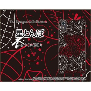 スマホケース DIGNO J 704KC ハードケース/TPUソフトケース 星とんぼ ほし スター トンボ 蜻蛉 ラインアート orisma