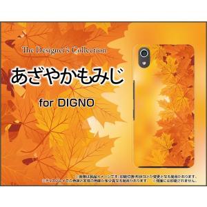 スマホケース DIGNO J 704KC ハードケース/TPUソフトケース あざやかもみじ 紅葉 秋 鮮やか 和柄 わがら orisma