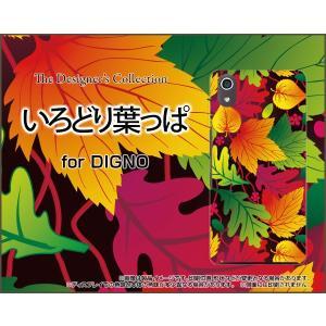 スマホケース DIGNO J 704KC ハードケース/TPUソフトケース いろどり葉っぱ カラフル 彩 はっぱ 葉 アート orisma