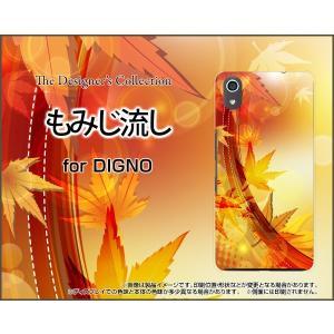 スマホケース DIGNO J 704KC ハードケース/TPUソフトケース もみじ流し 紅葉 秋 きれい あざやか 和柄 わがら orisma