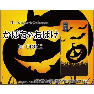 スマホケース DIGNO J 704KC ハードケース/TPUソフトケース かぼちゃおばけ ハロウィン カボチャ 南瓜 オバケ ゴースト|orisma