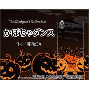 スマホケース DIGNO J 704KC ハードケース/TPUソフトケース かぼちゃダンス カボチャ ハロウィン 南瓜 おばけ オバケ|orisma