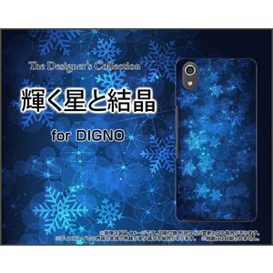 スマホケース DIGNO J 704KC ハードケース/TPUソフトケース 輝く星と結晶 冬 結晶 雪 スノー ひかり 光 ほし スター|orisma