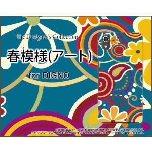 スマホケース DIGNO J 704KC ハードケース/TPUソフトケース 春模様(アート) 春 アート かっこいい orisma