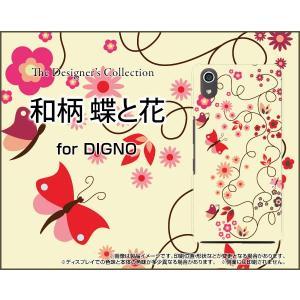 スマホケース DIGNO J 704KC ハードケース/TPUソフトケース 和柄 蝶と花 わがら 和風 わふう ちょう バタフライ orisma