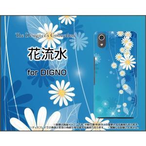 スマホケース DIGNO J 704KC ハードケース/TPUソフトケース 花流水 はな フラワー ブルー あお あざやか orisma