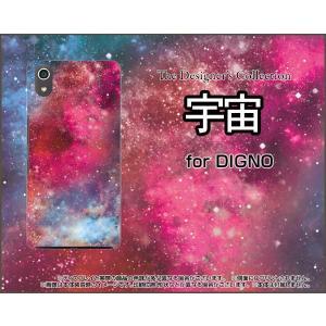 DIGNO J 704KC ハードケース/TPUソフトケース 液晶保護フィルム付 宇宙(ピンク×ブルー) カラフル グラデーション 銀河 星|orisma