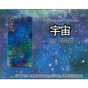 DIGNO J 704KC ハードケース/TPUソフトケース 液晶保護フィルム付 宇宙(ブルー×グリーン) カラフル グラデーション 銀河 星|orisma